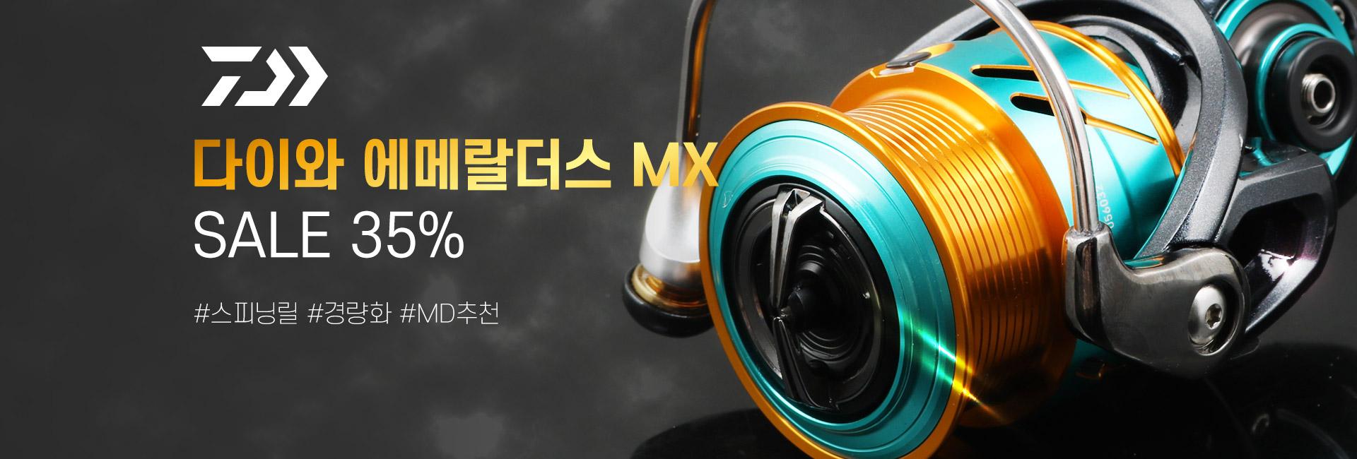 특가세일 에메랄더-MX